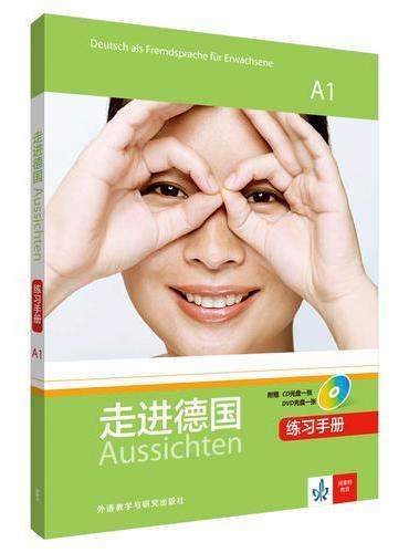 走进德国(A1)(练习手册)(配1张CD光盘.配1张DVD光盘)