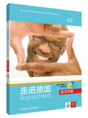 走进德国(A2)(练习手册)(配1张CD光盘.配1张DVD光盘)