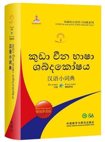 汉语小词典(僧伽罗语版)