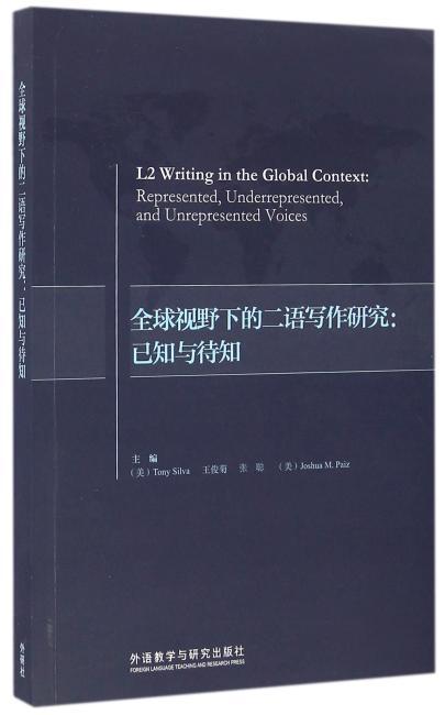 全球视野下的二语写作研究:已知与待知