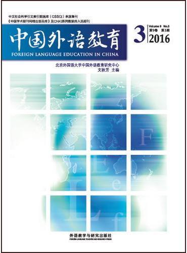 中国外语教育(2016-03)
