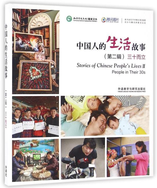 中国人的生活故事(第二辑)三十而立