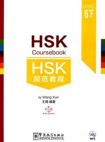 HSK规范教程(六级·下)