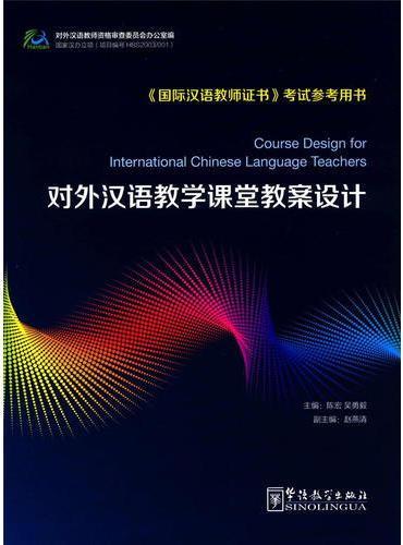 对外汉语教学课堂教案设计(修订版)