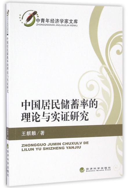 中国居民储蓄率的理论与实证研究