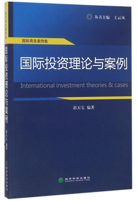 国际投资理论与案例