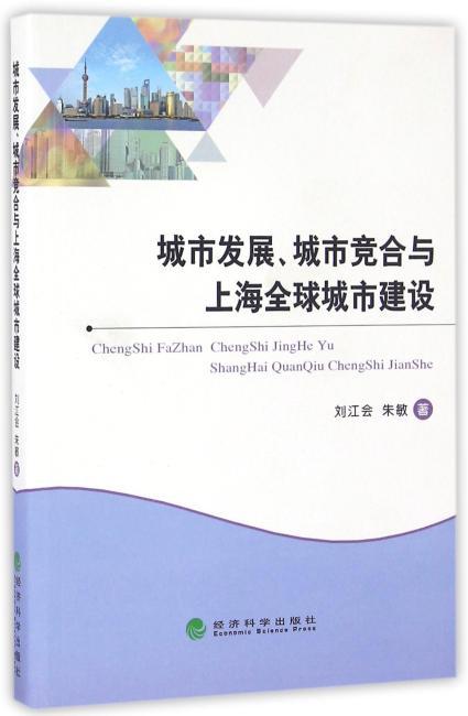 城市发展、城市竞合与上海全球城市建设