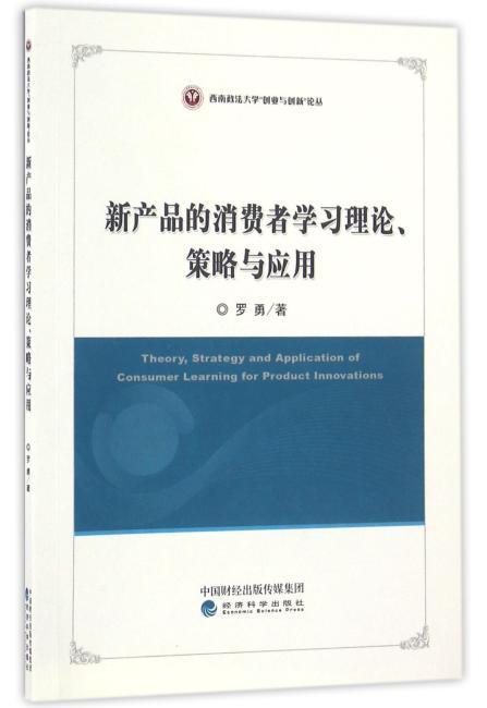 新产品的消费者学习理论、策略与应用