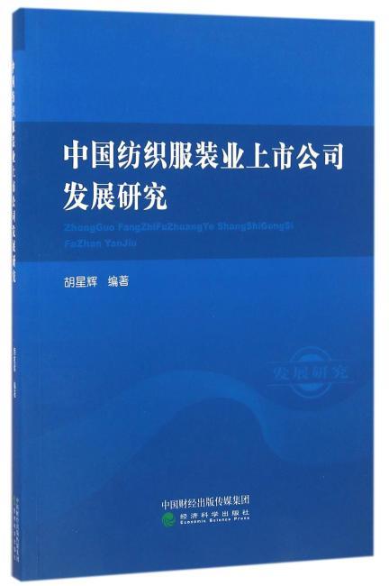 中国纺织服装业上市公司发展研究