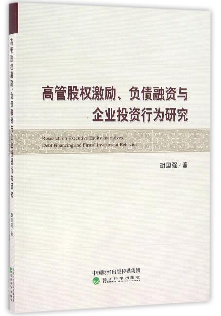 高管股权激励、负债融资与企业投资行为研究