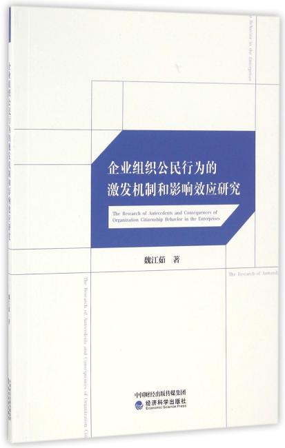 企业组织公民行为的激发机制和影响效应研究