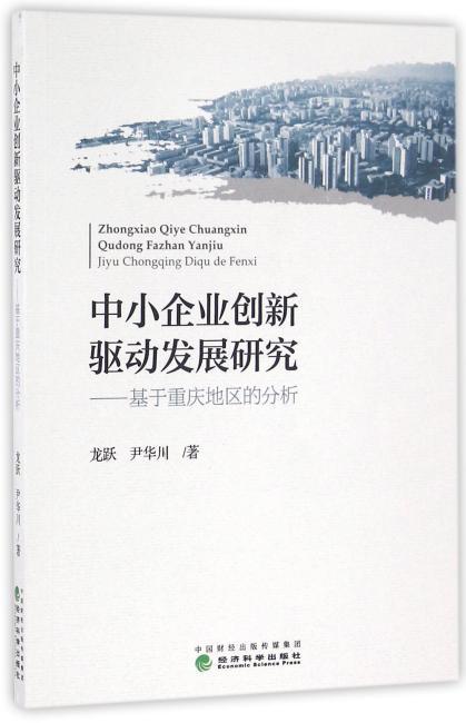 中小企业创新驱动发展研究——基于重庆地区的分析