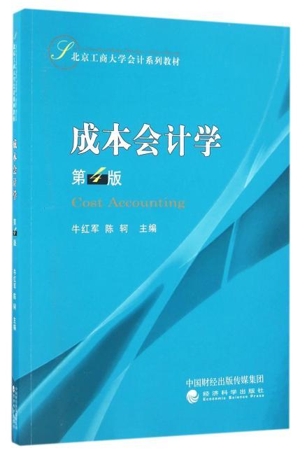 《成本会计学》(第4版)