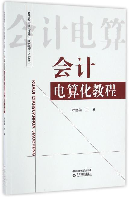 会计电算化教程
