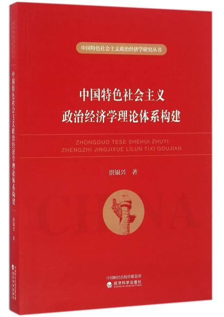 中国特色社会主义政治经济学理论体系构建