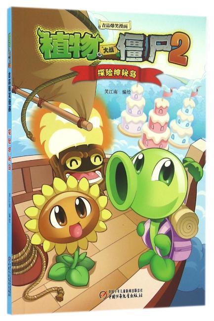 植物大战僵尸2吉品爆笑漫画·探险神秘岛