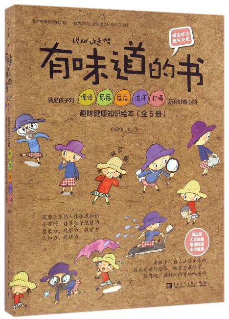 有味道的书:满足孩子对便便、尿尿、屁屁、流汗、打嗝所有好奇心的趣味健康知识绘本