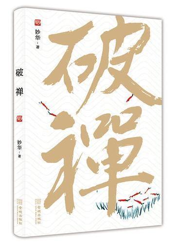 破禅(妙华法师新作)