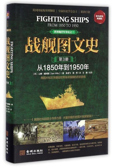 战舰图文史:彩色精装典藏版.第三册,从1850年到1950年