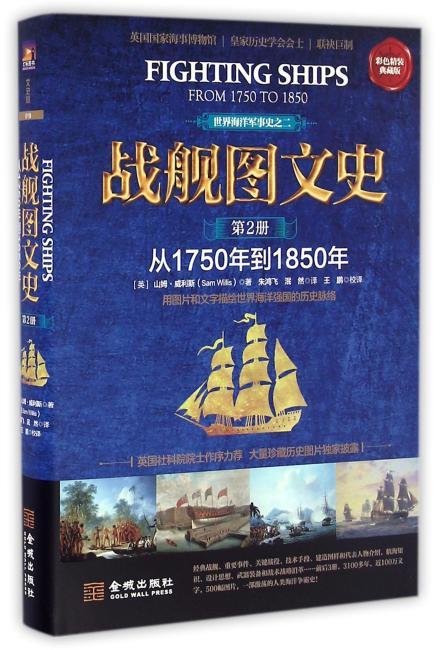 战舰图文史:彩色精装典藏版.第二册,从1750年到1850年