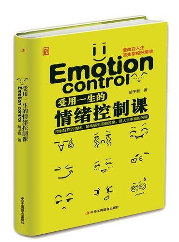 受用一生的情绪控制课(精华版)