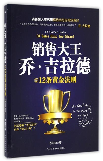 销售大王乔·吉拉德的12条黄金法则