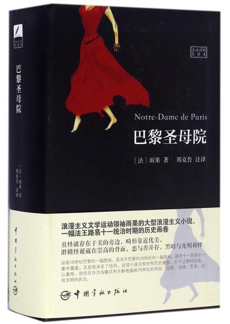 巴黎圣母院 当代翻译家郑克鲁力作 法汉对照全译加注释本