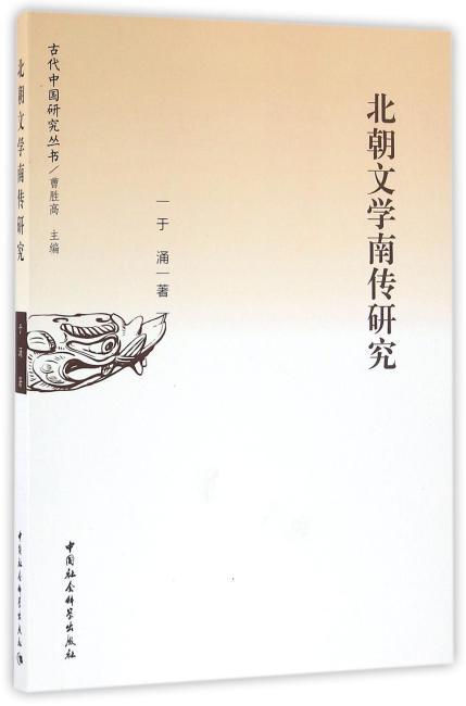 北朝文学南传研究