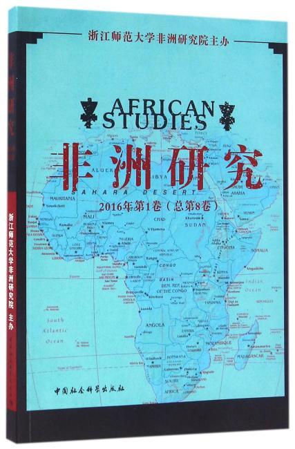 非洲研究第八卷