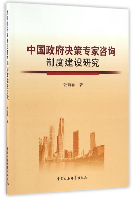 中国政府决策专家咨询制度建设研究