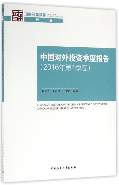 中国对外投资季度报告(2016年第1季度)