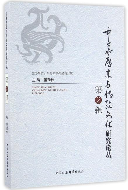 中华历史与传统文化研究论丛(第2辑)