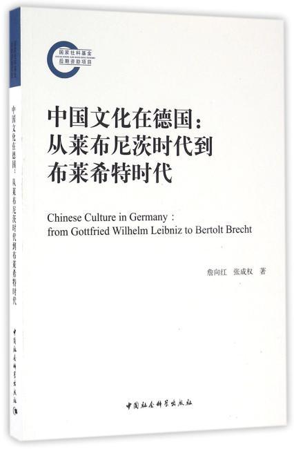 中国文化在德国——从莱布尼茨时代到布莱希特时代