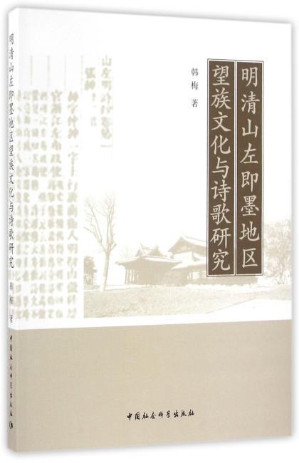 明清山左即墨地区望族文化与诗歌研究