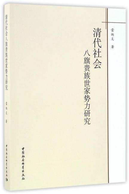 清代社会八旗贵族世家势力研究