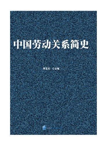 中国劳动关系简史
