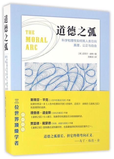 道德之弧:科学和理性如何将人类引向真理、公正与自由
