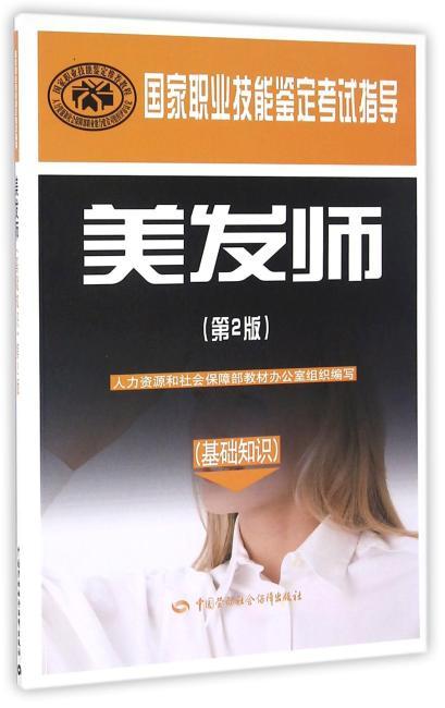 美发师(基础知识)(第2版)——国家职业技能鉴定考试指导
