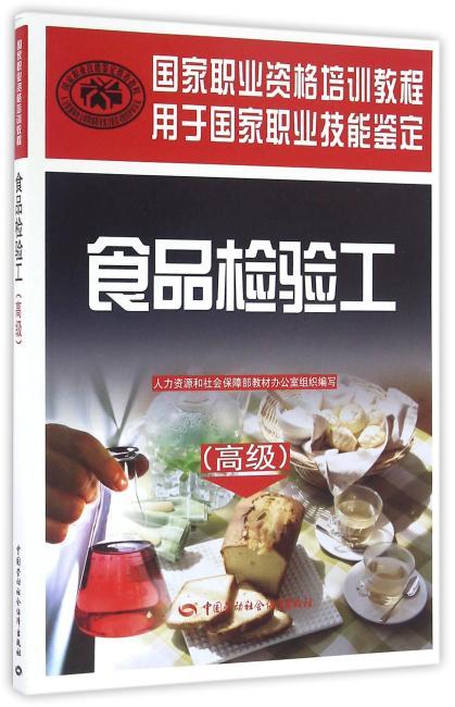 食品检验工(高级)——国家职业资格培训教程