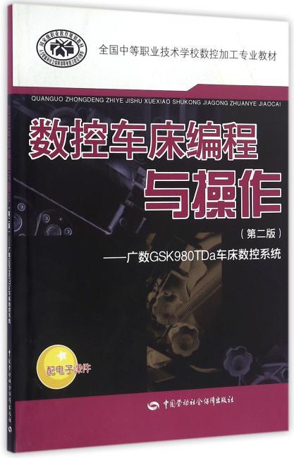 数控车床编程与操作(第二版)——广数GSK980TDa车床数控系统