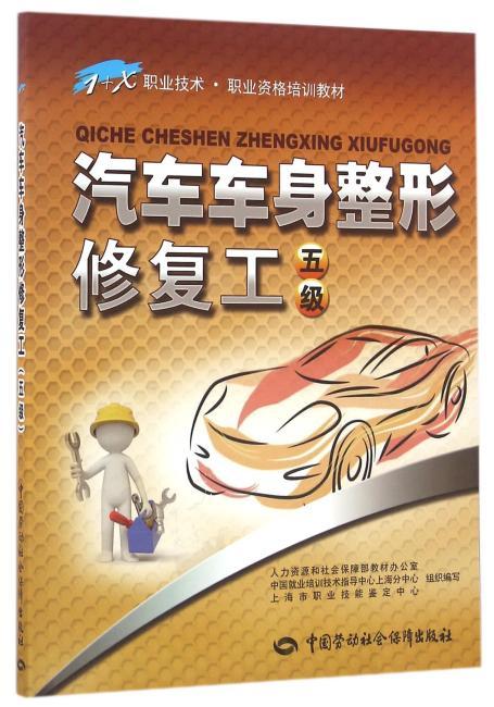汽车车身整形修复工(五级)——1+X职业技术·职业资格培训教材