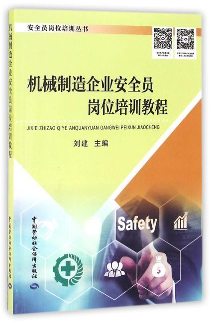 机械制造企业安全员岗位培训教程