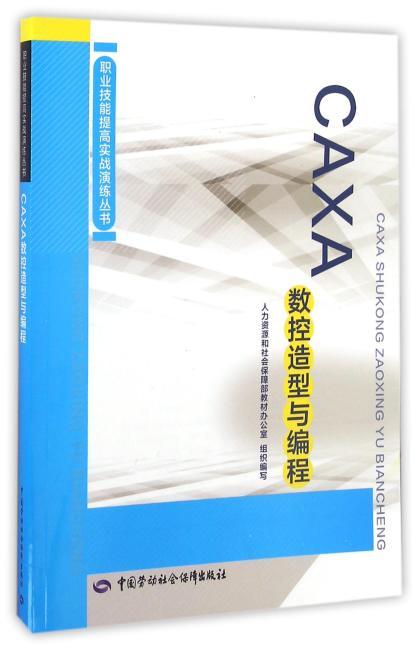 CAXA数控造型与编程——数控车工职业技能提高实战演练