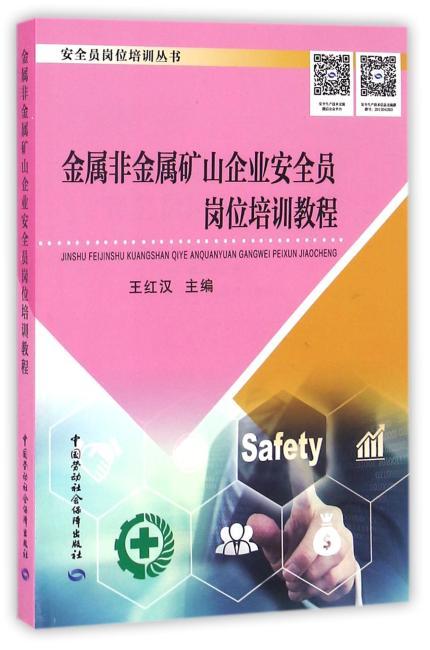 金属非金属矿山企业安全员岗位培训教程