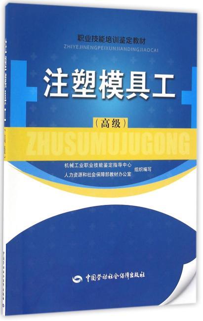 注塑模具工(高级)——职业技能培训鉴定教材