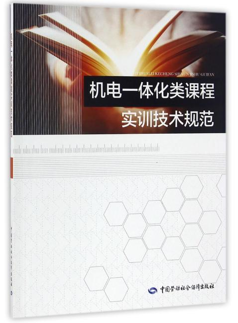机电一体化类课程实训技术规范