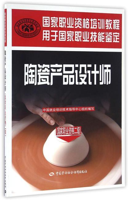 国家职业资格培训教程——陶瓷产品设计师(国家职业资格二级)
