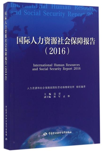国际人力资源社会保障报告(2016)