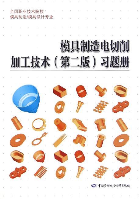 模具制造电切削加工技术(第二版)习题册