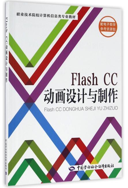Flash CC动画设计与制作
